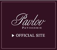 パブロフオフィシャルサイト